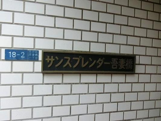 サンスプレンダー吾妻橋