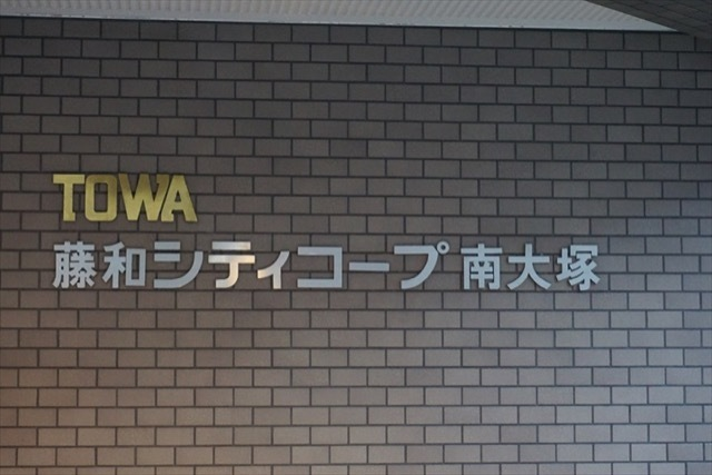藤和シティコープ南大塚の看板
