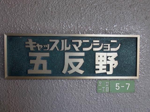 キャッスルマンション五反野の看板
