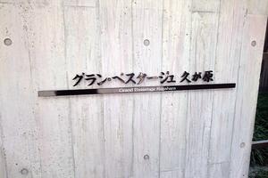 グランベスタージュ久が原の看板
