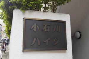 小石川ハイツの看板