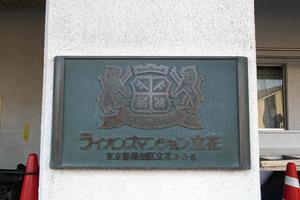 ライオンズマンション立花(墨田区)の看板