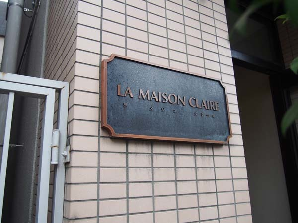 ラ・メゾン・クレールの看板