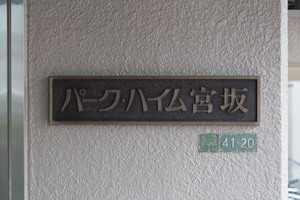 パークハイム宮坂の看板