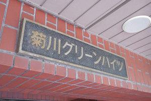 菊川グリーンハイツの看板