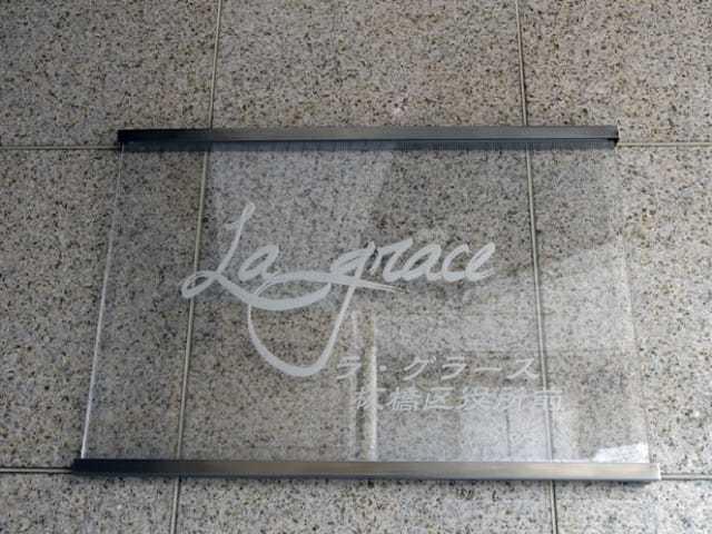 ラグラース板橋区役所前の看板