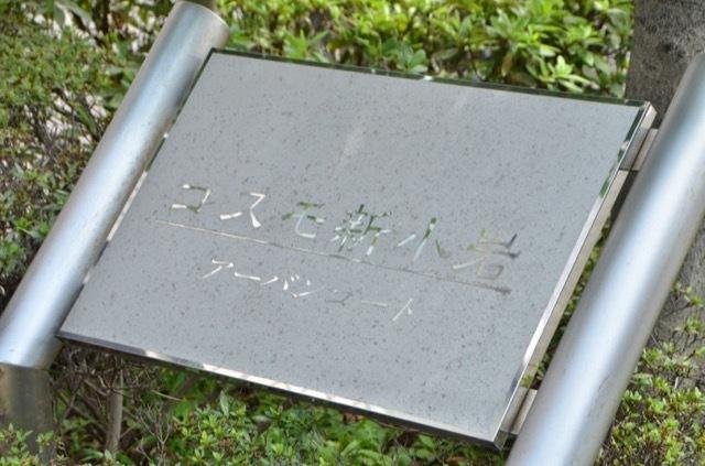 コスモ新小岩アーバンコートの看板