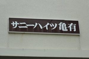 サニーハイツ亀有の看板