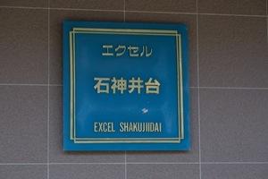 エクセル石神井台の看板