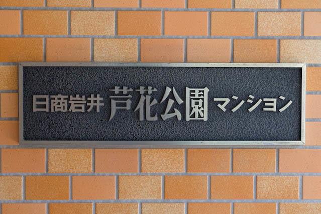 日商岩井芦花公園マンションの看板