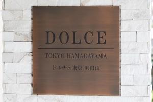 ドルチェ東京浜田山の看板