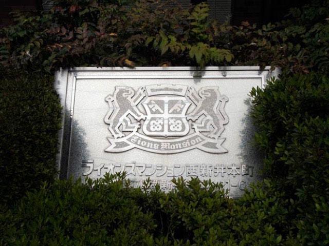 ライオンズマンション西新井本町の看板