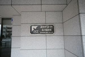 スカイコート品川仙石坂の看板
