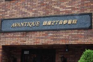 アヴァンティーク銀座2丁目参番館の看板