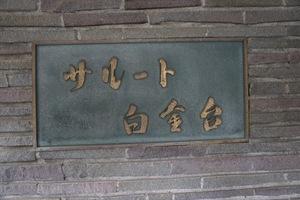 サルート白金台の看板