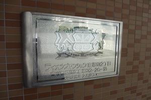 ライオンズマンション東堀切2丁目の看板