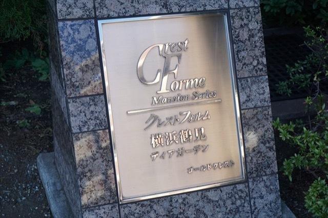 クレストフォルム横浜鶴見ディアガーデンの看板
