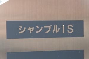 シャンブルISの看板
