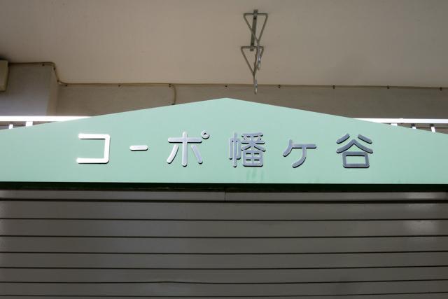 コーポ幡ヶ谷の看板