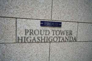 プラウドタワー東五反田の看板