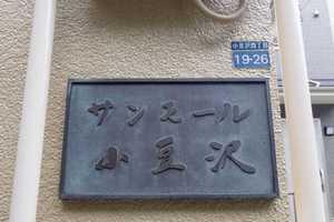 サンモール小豆沢の看板