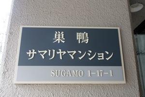 巣鴨サマリヤマンションの看板