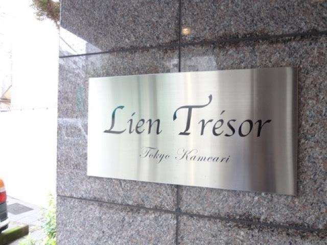 リアントレゾール東京亀有の看板