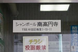 シャンボール南高円寺の看板