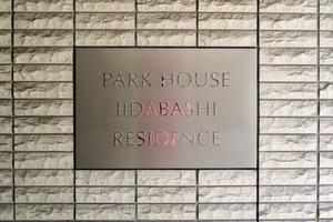 パークハウス飯田橋レジデンスの看板