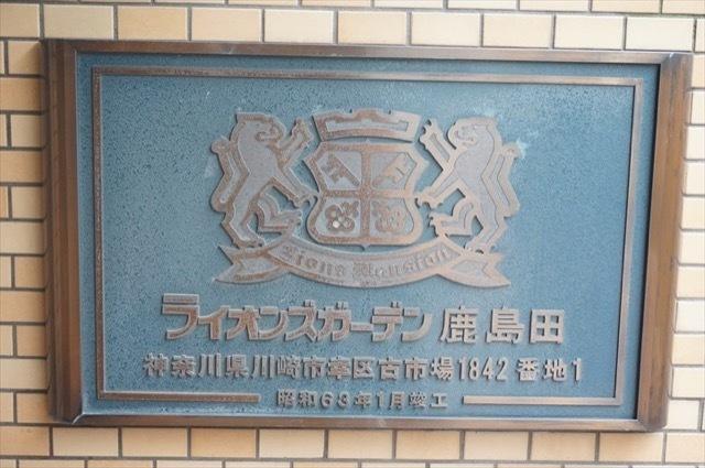 ライオンズガーデン鹿島田の看板