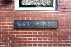 幡ヶ谷ゴールデンマンションの看板