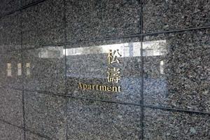 松濤アパートメントの看板