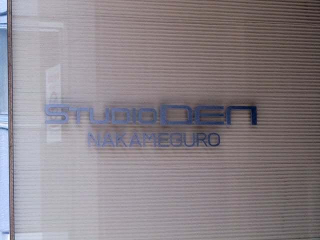 スタジオデン中目黒の看板