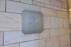 東急ドエルアルス大井一丁目の看板