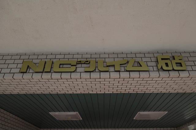 ニックハイム砧の看板