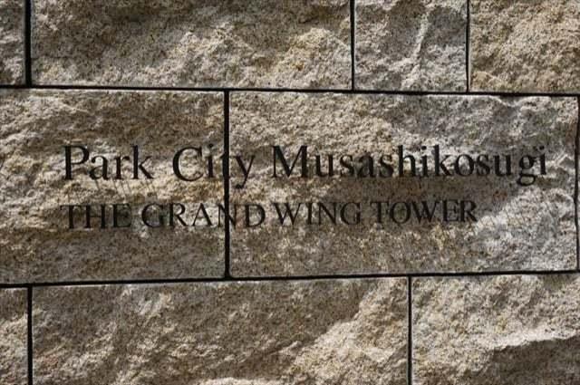 パークシティ武蔵小杉ザグランドウイングタワーの看板