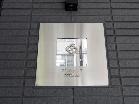 コンシェリア大塚駅前の看板