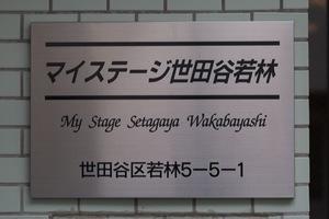 マイステージ世田谷若林の看板