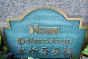 日神パレステージ本所吾妻橋の看板