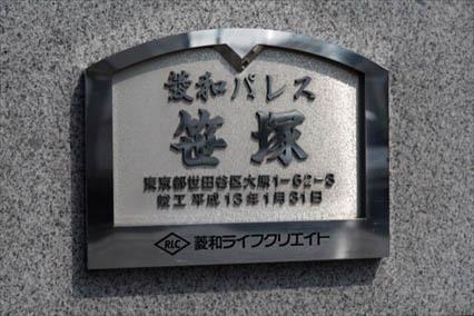 菱和パレス笹塚の看板