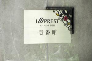 インプレスト早稲田壱番館の看板