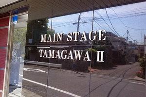 メインステージ多摩川2の看板