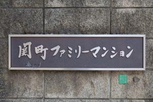 関町ファミリーマンションの看板