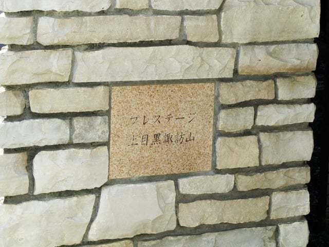 プレステージ上目黒諏訪山の看板