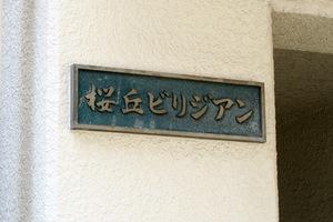 桜丘ビリジアンの看板