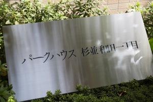 パークハウス杉並和田一丁目の看板