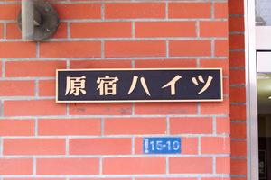 原宿ハイツの看板