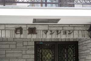 白鳳マンション中野新橋の看板