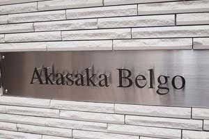 赤坂ベルゴの看板