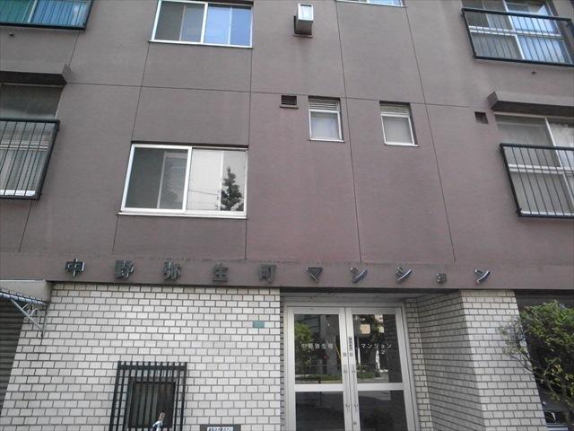 中野弥生町マンションの看板